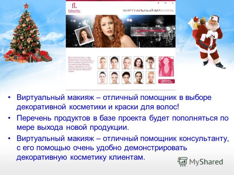 Виртуальный макияж – отличный помощник в выборе декоративной косметики и краски для волос! Перечень продуктов в базе проекта будет пополняться по мере выхода новой продукции. Виртуальный макияж – отличный помощник консультанту, с его помощью очень уд