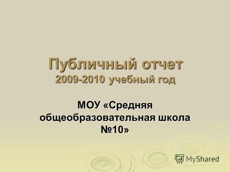 Публичный отчет 2009-2010 учебный год МОУ «Средняя общеобразовательная школа 10»