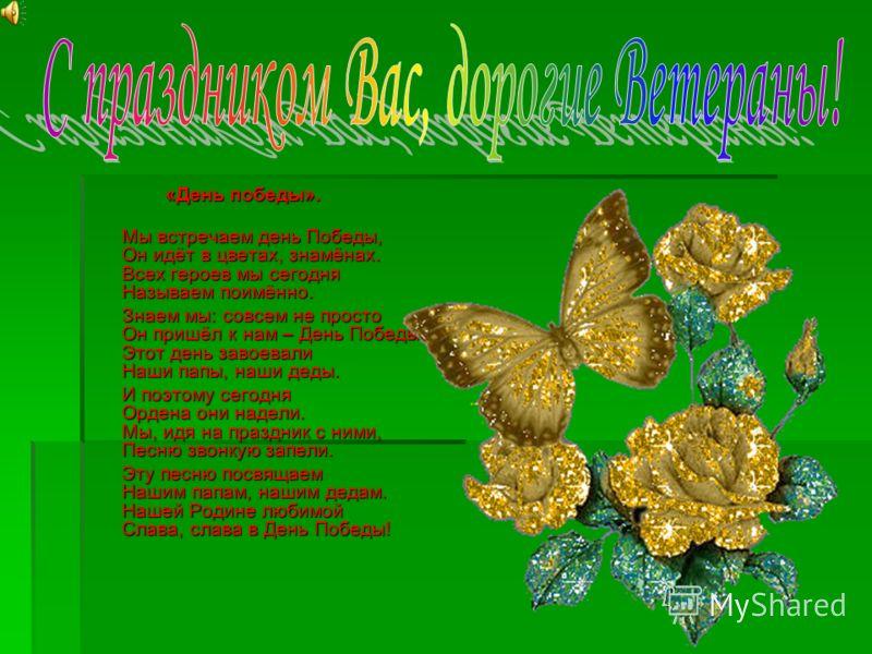 «<a href='http://www.myshared.ru/theme/prezentatsiya-den-pobedyi/7/' title='день победы'>День победы». «День победы». Мы встречаем день Победы</a>, Он