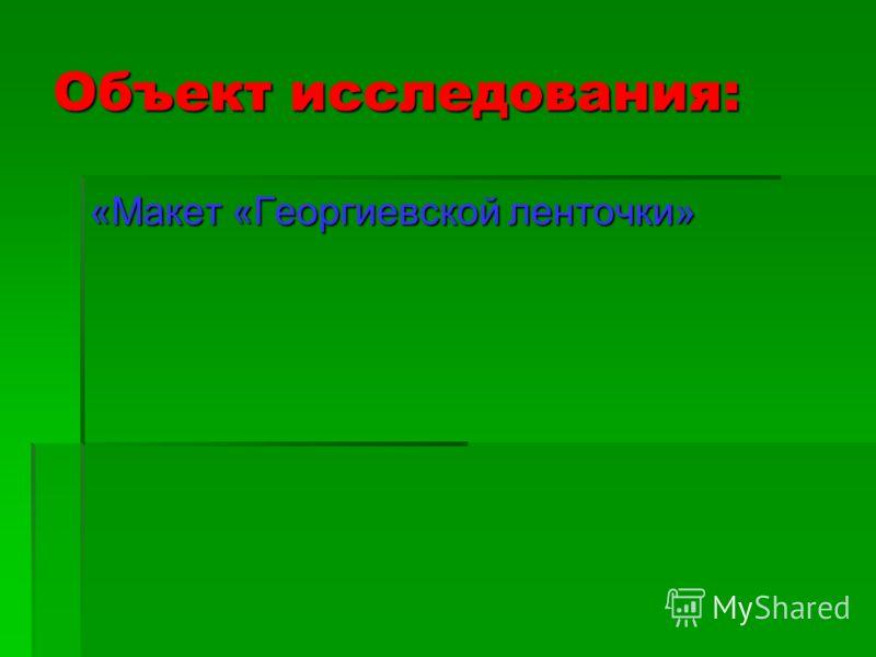 Объект исследования: «Макет «Георгиевской ленточки»