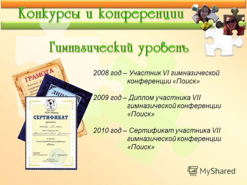 2008 год – Участник VI гимназической конференции «Поиск» 2009 год – Диплом участника VII гимназической конференции «Поиск» 2010 год – Сертификат участника VII гимназической конференции «Поиск»