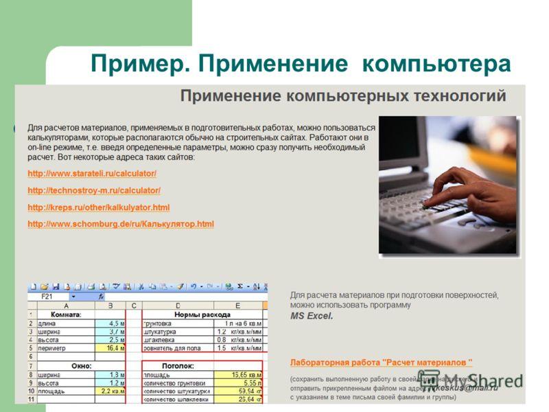 Пример. Применение компьютера