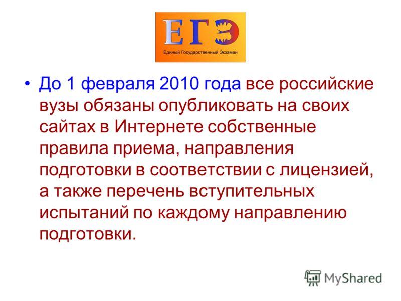 До 1 февраля 2010 года все российские вузы обязаны опубликовать на своих сайтах в Интернете собственные правила приема, направления подготовки в соответствии с лицензией, а также перечень вступительных испытаний по каждому направлению подготовки.
