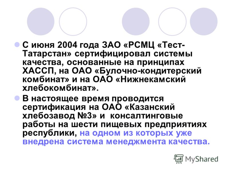 С июня 2004 года ЗАО «РСМЦ «Тест- Татарстан» сертифицировал системы качества, основанные на принципах ХАССП, на ОАО «Булочно-кондитерский комбинат» и на ОАО «Нижнекамский хлебокомбинат». В настоящее время проводится сертификация на ОАО «Казанский хле