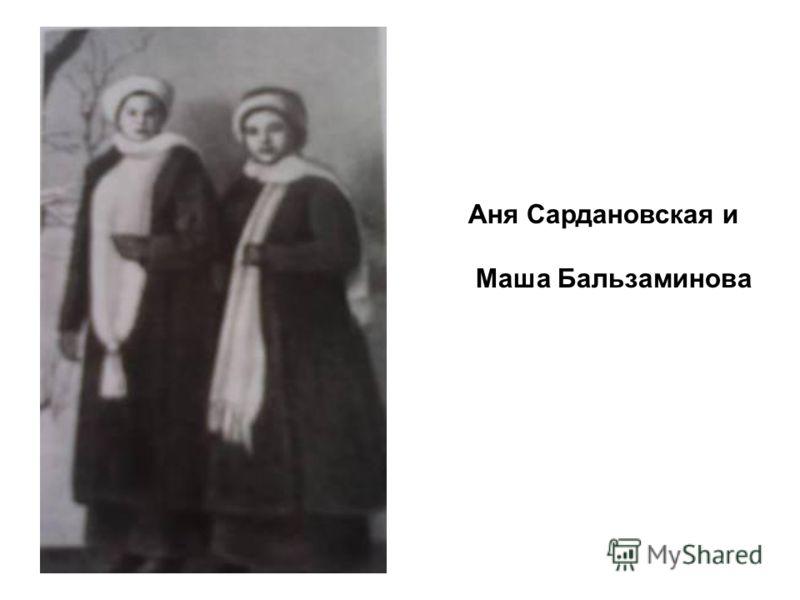 Аня Сардановская и Маша Бальзаминова