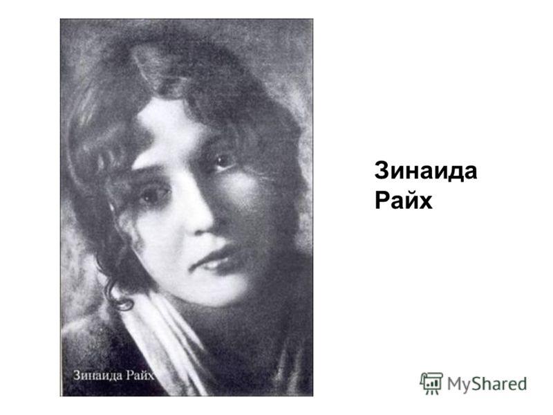 Зинаида Райх