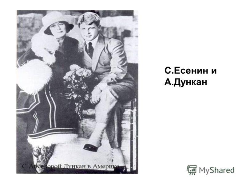 С.Есенин и А.Дункан