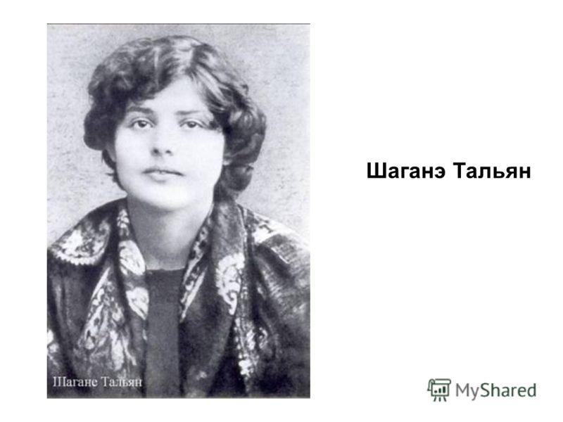 Шаганэ Тальян