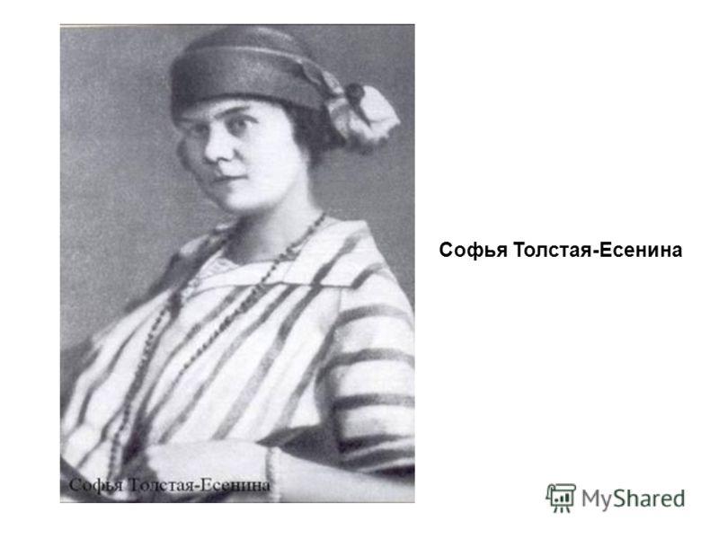 Софья Толстая-Есенина