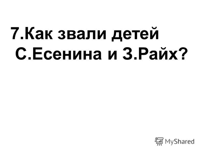 7.Как звали детей С.Есенина и З.Райх?
