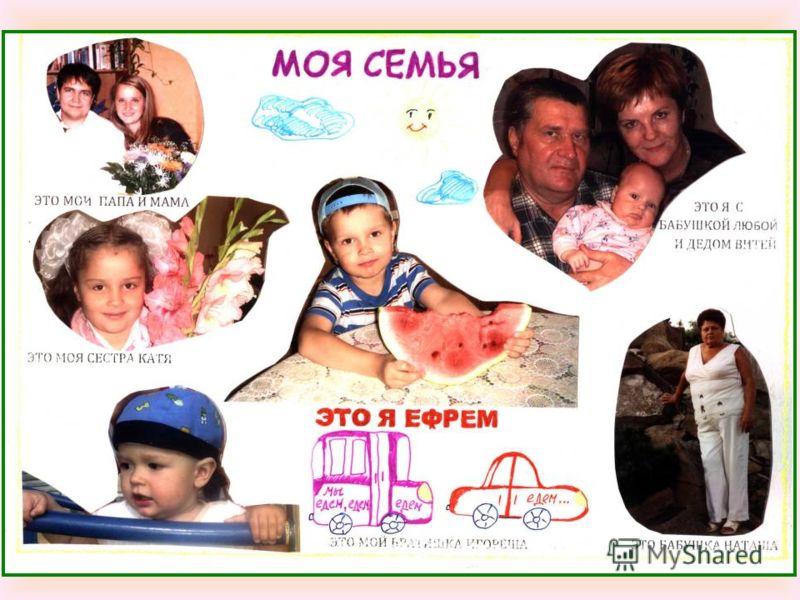 Знакомства альбом моя семья
