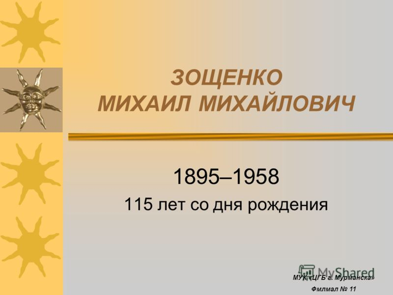 ЗОЩЕНКО МИХАИЛ МИХАЙЛОВИЧ 1895–1958 115 лет со дня рождения МУК «ЦГБ г. Мурманска» Фмлмал 11