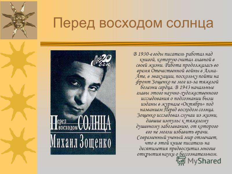 Скачать Книгу Ученый Обезьянка Зощенко