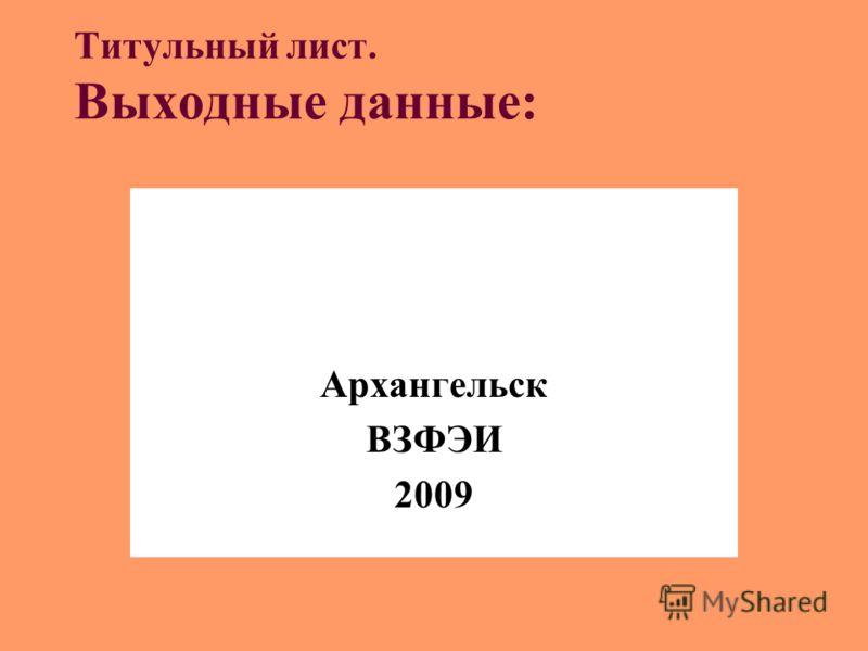 Титульный лист. Выходные данные: Архангельск ВЗФЭИ 2009