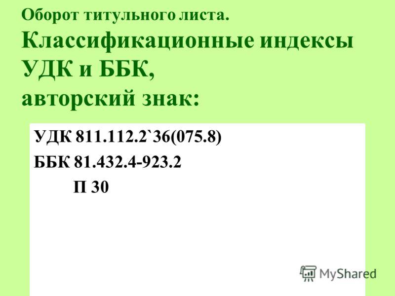 Оборот титульного листа. Классификационные индексы УДК и ББК, авторский знак: УДК 811.112.2`36(075.8) ББК 81.432.4-923.2 П 30