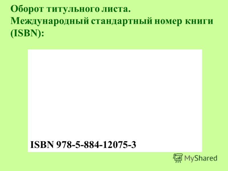 Оборот титульного листа. Международный стандартный номер книги (ISBN): ISBN 978-5-884-12075-3