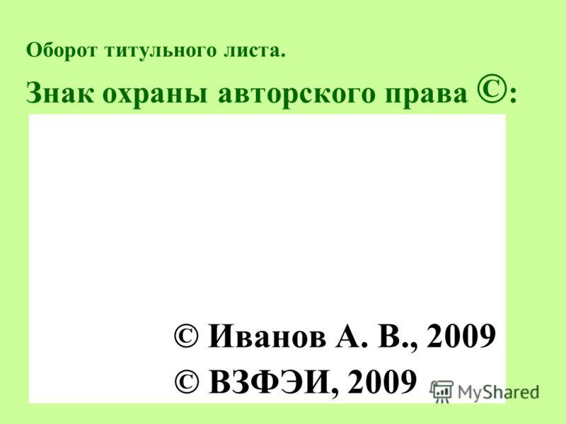Оборот титульного листа. Знак охраны авторского права © : © Иванов А. В., 2009 © ВЗФЭИ, 2009