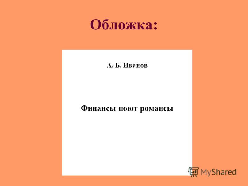 Обложка: А. Б. Иванов Финансы поют романсы