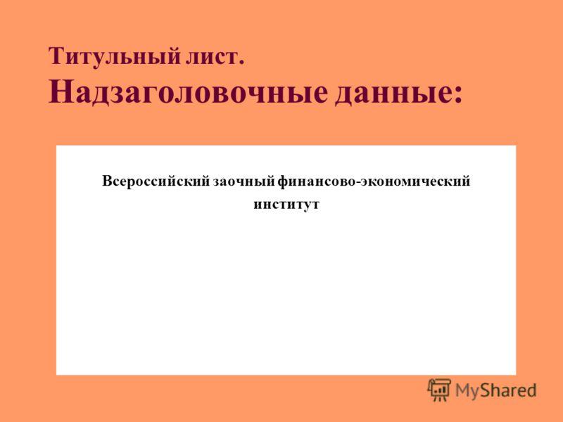 Титульный лист. Надзаголовочные данные: Всероссийский заочный финансово-экономический институт