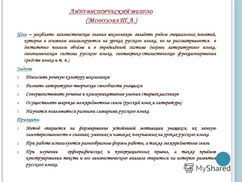 Л ИНГВИСТИЧЕСКИЙ МЕТОД (М ОРОЗОВА Т.А.) Цель – углублять лингвистические знания школьников: овладеть рядом специальных понятий, которые в основном анализируются на уроках русского языка, но не рассматриваются в достаточно полном объёме и в определённ