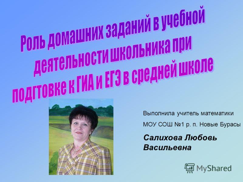 Выполнила учитель математики МОУ СОШ 1 р. п. Новые Бурасы Салихова Любовь Васильевна