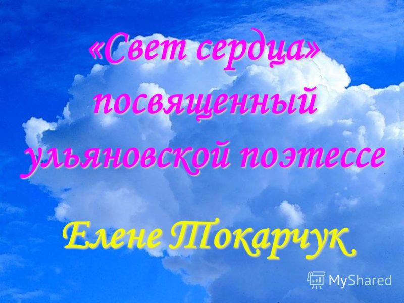 «Свет сердца» посвященный ульяновской поэтессе Елене Токарчук