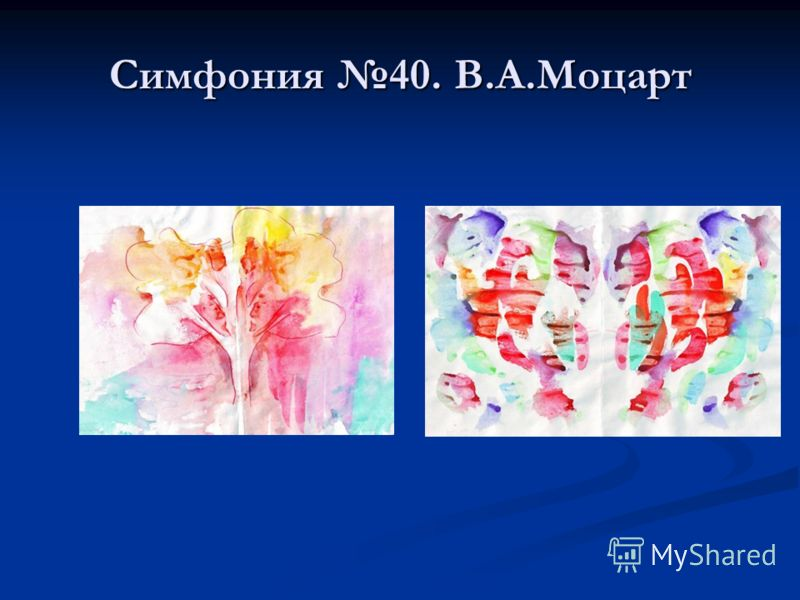 Симфония 40. В.А.Моцарт