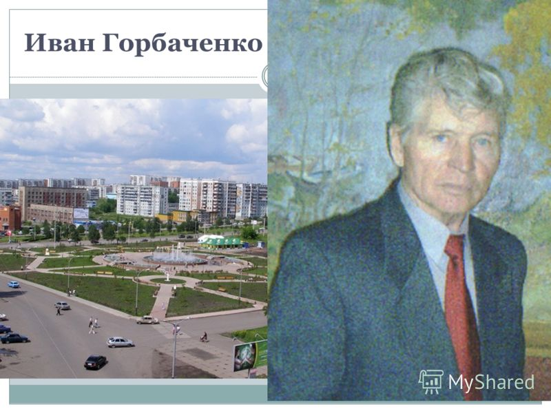 Иван Горбаченко