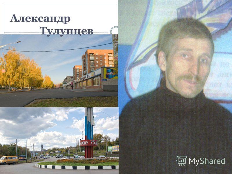 Александр Тулупцев