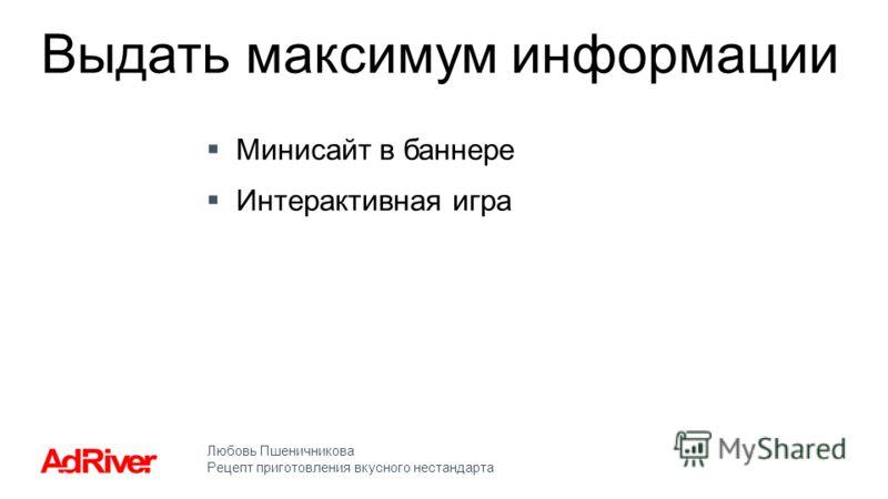 Любовь Пшеничникова Рецепт приготовления вкусного нестандарта Минисайт в баннере Интерактивная игра Выдать максимум информации