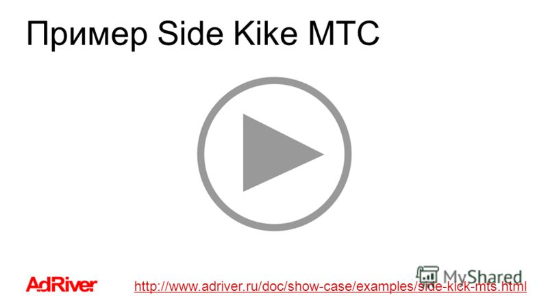 Пример Side Kike МТС http://www.adriver.ru/doc/show-case/examples/side-kick-mts.html