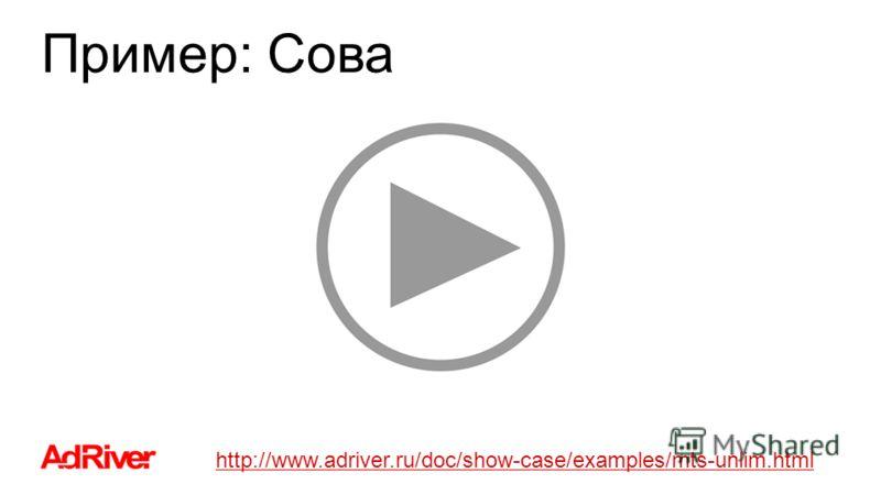 Любовь Пшеничникова Рецепт приготовления вкусного нестандарта Пример: Сова http://www.adriver.ru/doc/show-case/examples/mts-unlim.html