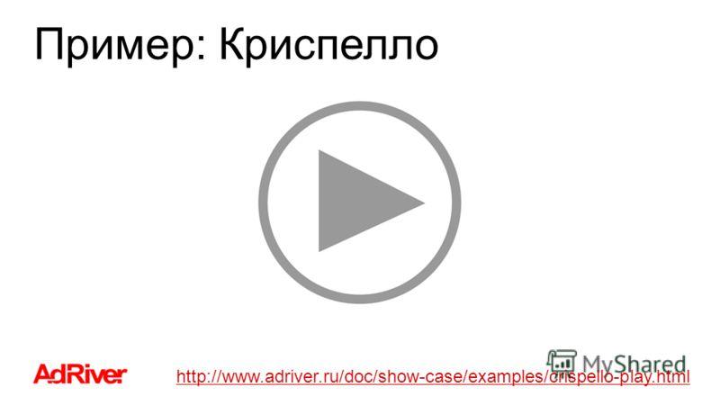 Пример: Криспелло http://www.adriver.ru/doc/show-case/examples/crispello-play.html