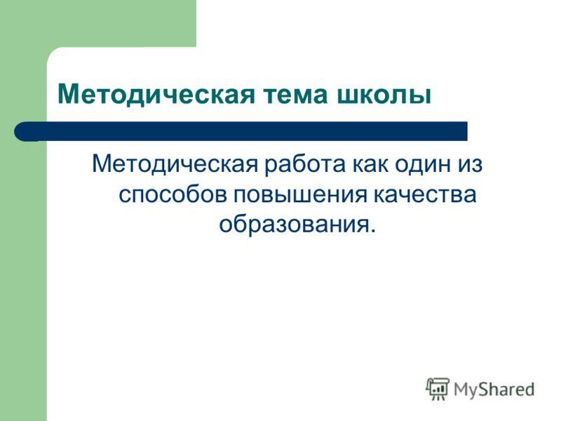 Методическая тема школы Методическая работа как один из способов повышения качества образования.