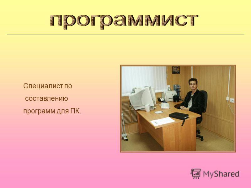 Специалист по составлению программ для ПК.