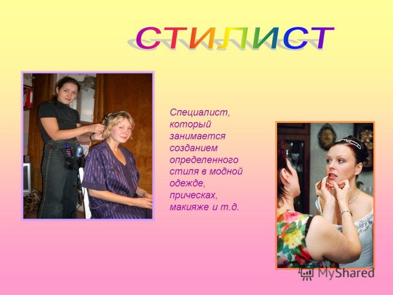 Специалист, который занимается созданием определенного стиля в модной одежде, прическах, макияже и т.д.