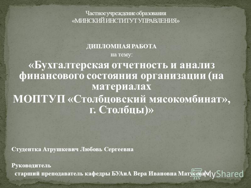 Презентация на тему ДИПЛОМНАЯ РАБОТА на тему Бухгалтерская  1 ДИПЛОМНАЯ РАБОТА