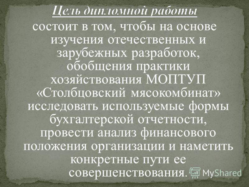 Презентация на тему ДИПЛОМНАЯ РАБОТА на тему Бухгалтерская  3 состоит