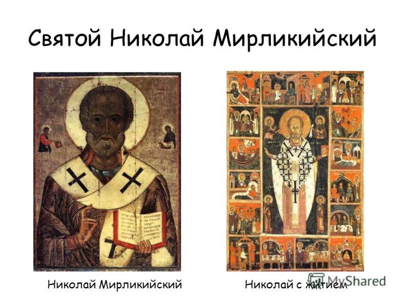 Святой Николай Мирликийский Николай МирликийскийНиколай с житием