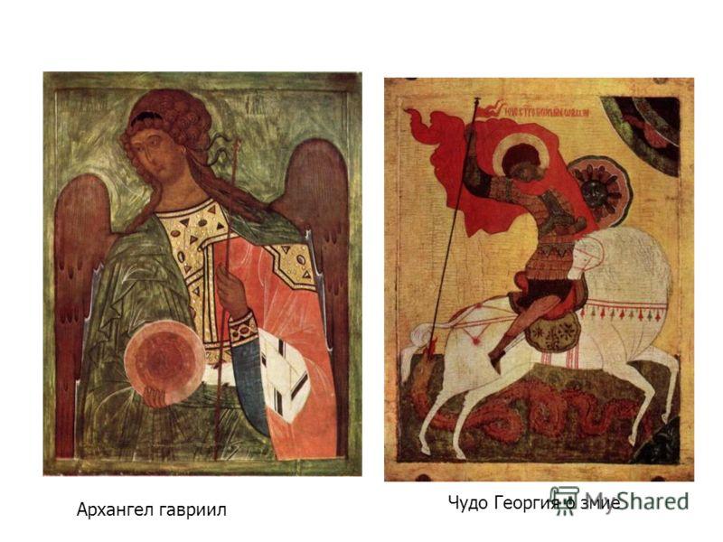 Архангел гавриил Чудо Георгия о змие
