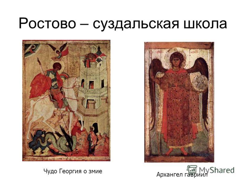 Ростово – суздальская школа Чудо Георгия о змие Архангел гавриил