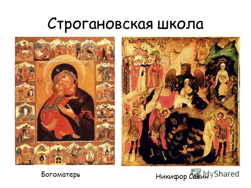 Строгановская школа Никифор Савин Богоматерь