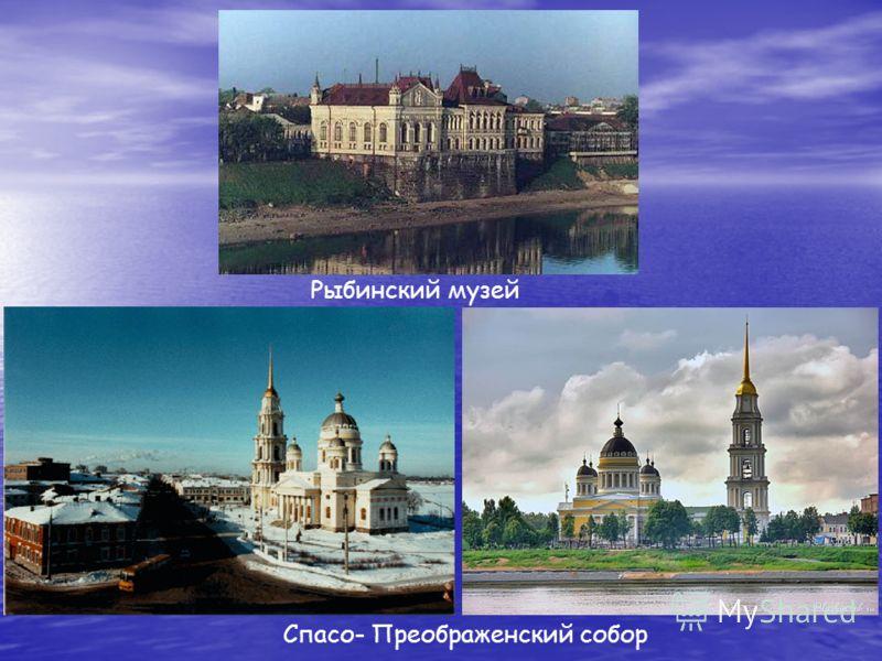 Спасо- Преображенский собор Рыбинский музей
