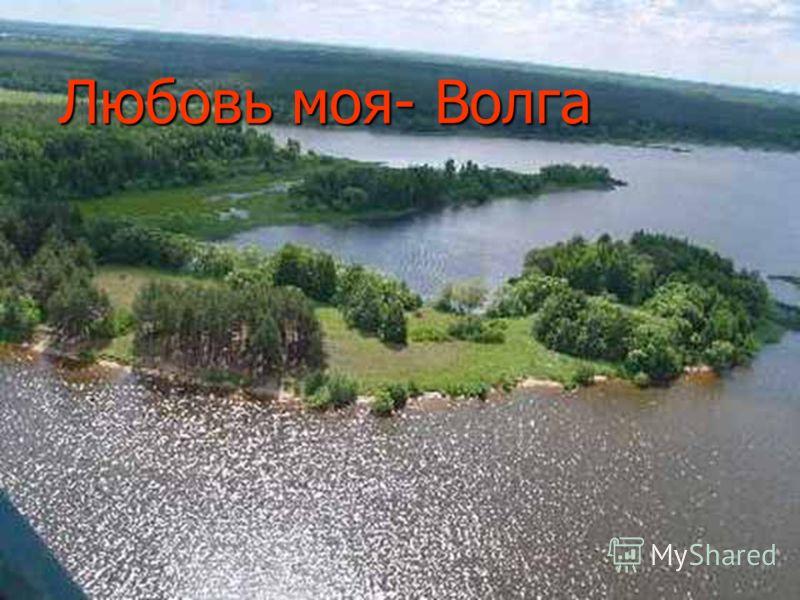 Любовь моя- Волга