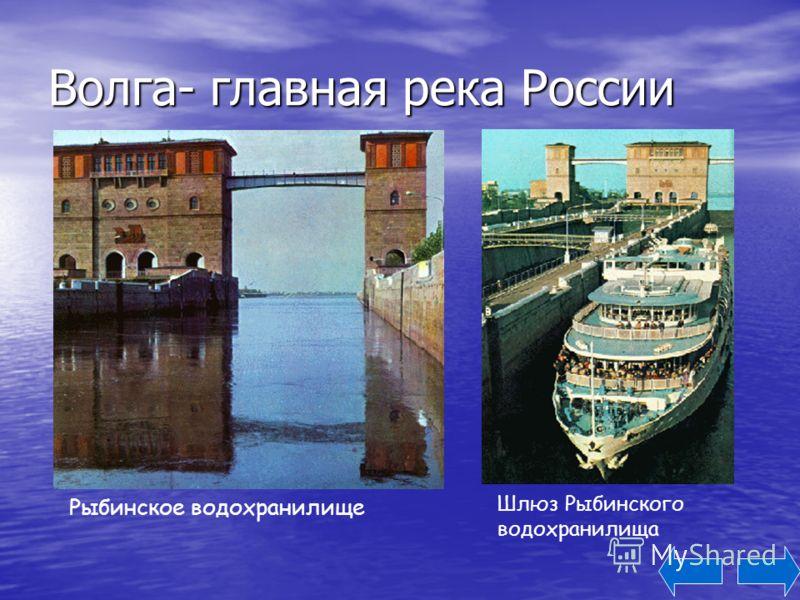 Волга- главная река России Рыбинское водохранилище Шлюз Рыбинского водохранилища
