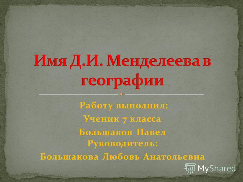 Работу выполнил: Ученик 7 класса Большаков Павел Руководитель: Большакова Любовь Анатольевна