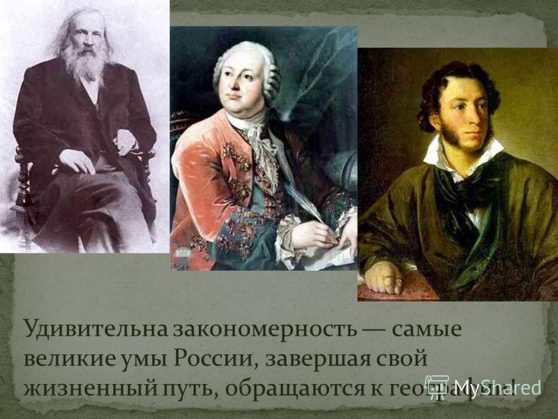 Удивительна закономерность самые великие умы России, завершая свой жизненный путь, обращаются к географии!