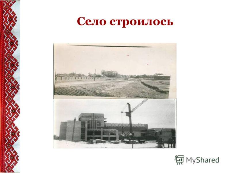 Село строилось