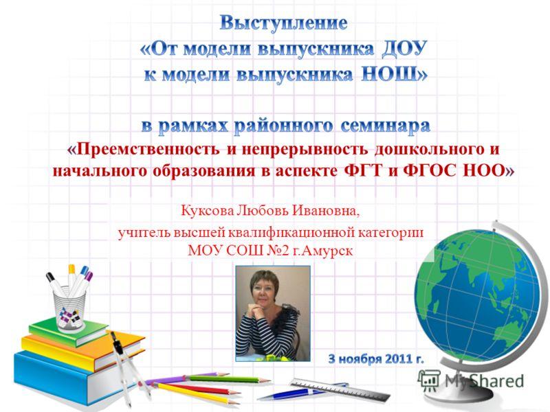 Куксова Любовь Ивановна, учитель высшей квалификационной категории МОУ СОШ 2 г.Амурск