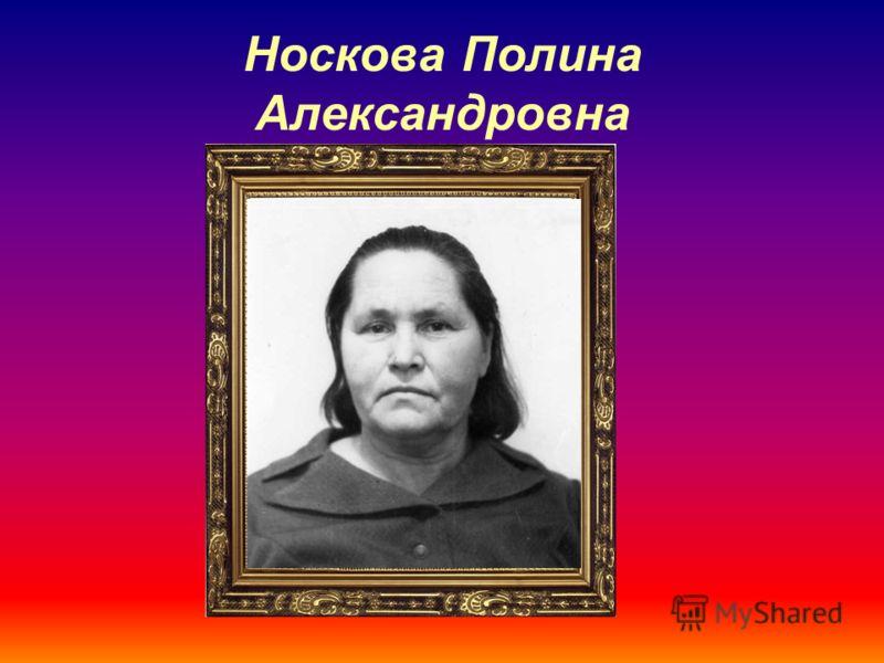 Носкова Полина Александровна